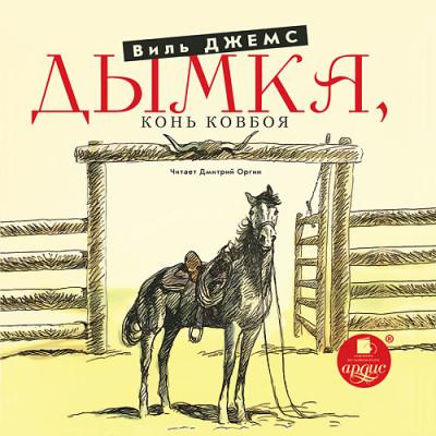 Аудиокнига Дымка. Конь ковбоя