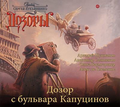 Аудиокнига Дозор с бульвара Капуцинов