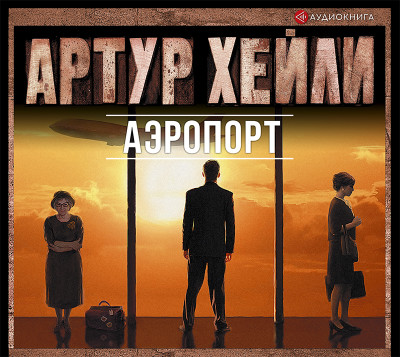 Аудиокнига Аэропорт