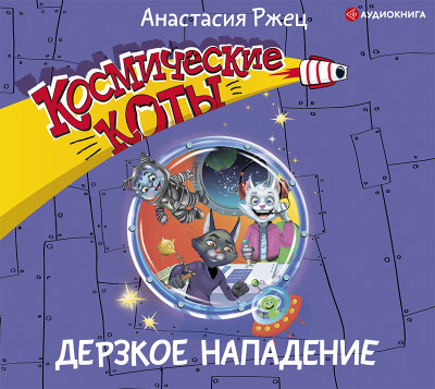 Аудиокнига Космические коты. Дерзкое нападение