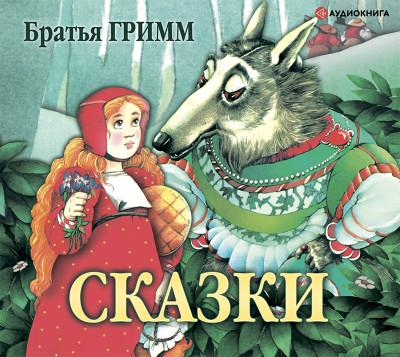 Аудиокнига Сказки братьев Гримм