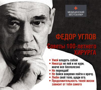 Аудиокнига Советы столетнего хирурга