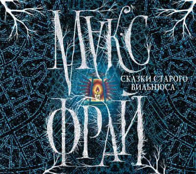 Аудиокнига Сказки старого Вильнюса