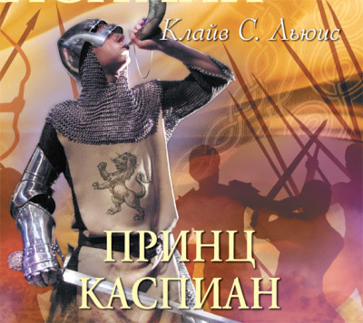 Аудиокнига Хроники Нарнии. Часть 4. Принц Каспиан