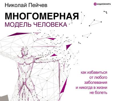 Аудиокнига Многомерная модель человека. Обновленное и дополненное издание