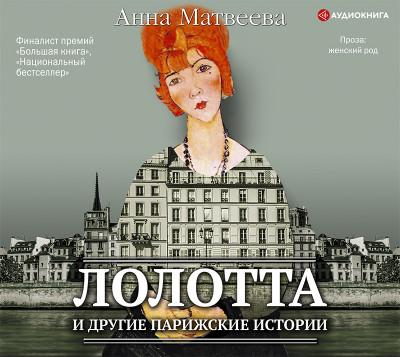 Аудиокнига Лолотта и другие парижские истории