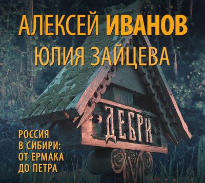 Аудиокнига Дебри