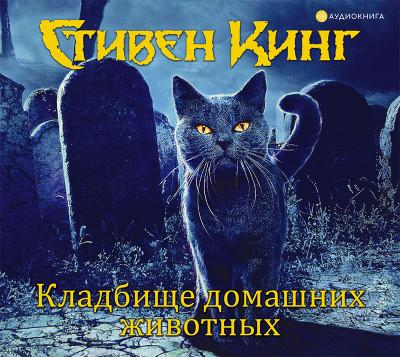 Аудиокнига Кладбище домашних животных