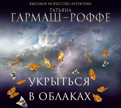 Аудиокнига Укрыться в облаках
