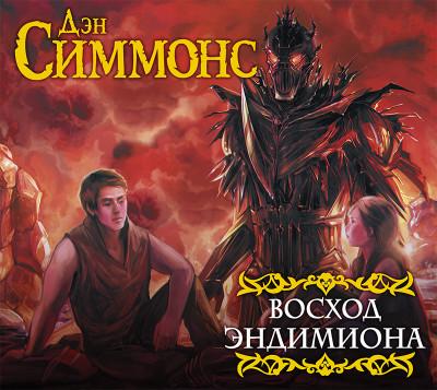 Аудиокнига Восход Эндимиона