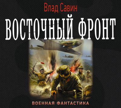 Аудиокнига Восточный фронт