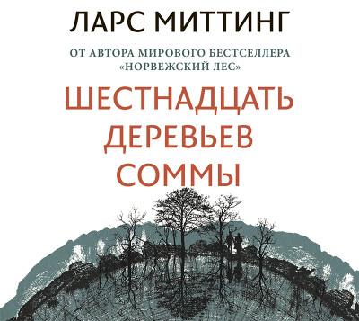 Аудиокнига Шестнадцать деревьев Соммы