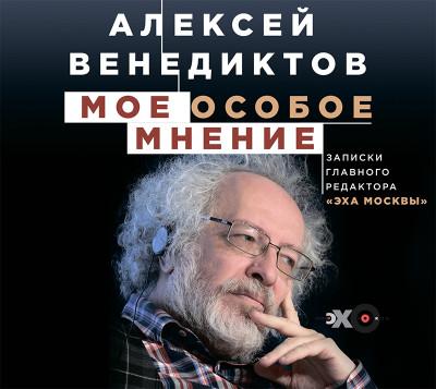 Аудиокнига Мое особое мнение. Записки главного редактора «Эха Москвы»