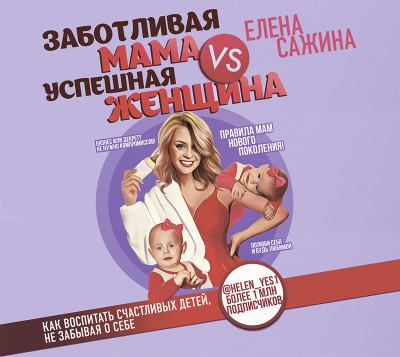 Аудиокнига Заботливая мама VS Успешная женщина. Правила мам нового поколения