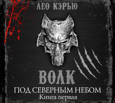 Аудиокнига Под северным небом. Книга 1. Волк