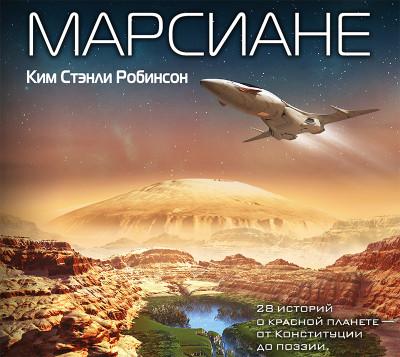 Аудиокнига Марсиане (сборник)