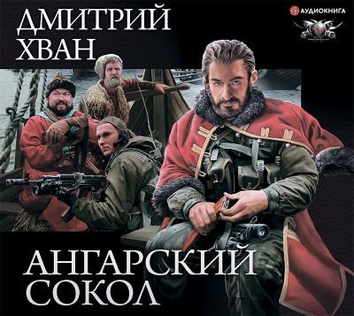 Аудиокнига Ангарский Сокол