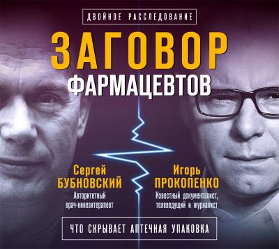 Аудиокнига Заговор фармацевтов