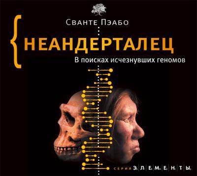 Аудиокнига Неандерталец. В поисках исчезнувших геномов