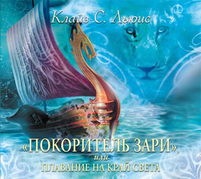 Аудиокнига Хроники Нарнии. Часть 5. «Покоритель зари», или плавание на край света