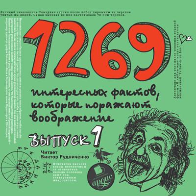 Аудиокнига 1500 интересных фактов КОТОРЫЕ ПОРАЖАЮТ Вып 1