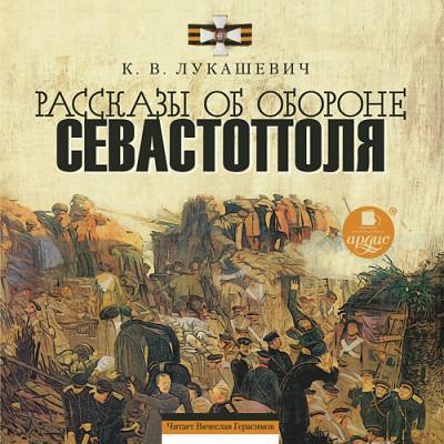 Аудиокнига Рассказы об обороне Севастополя