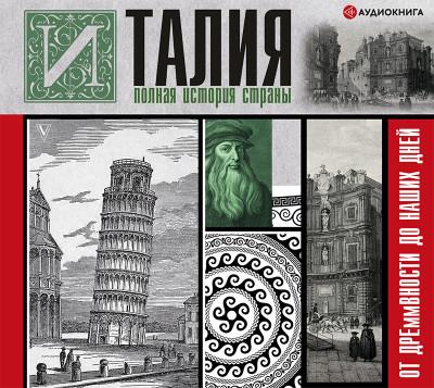 Аудиокнига Италия. Полная история страны