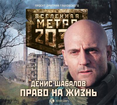 Аудиокнига Метро 2033: Право на жизнь