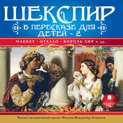 Аудиокнига Шекспир в пересказе для детей Выпуск 2