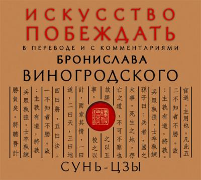 Аудиокнига Сунь-Цзы. Искусство побеждать. В переводе и с комментариями Б. Виногродского