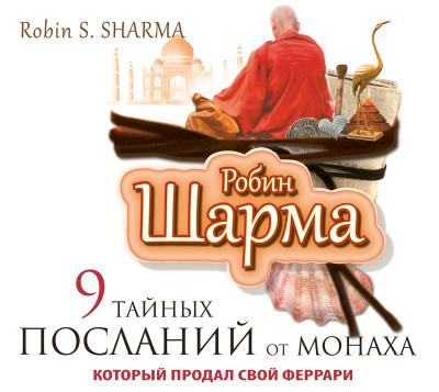 Аудиокнига 9 тайных посланий от монаха, который продал свой «Феррари»