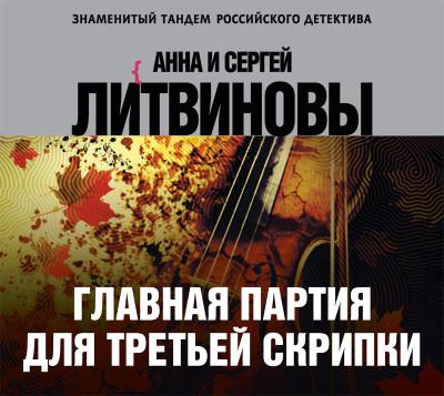 Аудиокнига Главная партия для третьей скрипки
