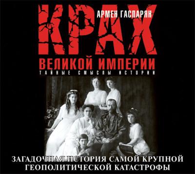 Аудиокнига Крах Великой империи. Загадочная история самой крупной геополитической катастрофы