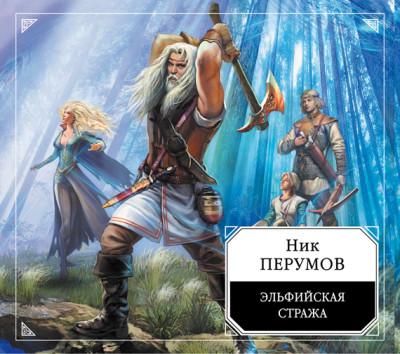 Аудиокнига Эльфийская стража
