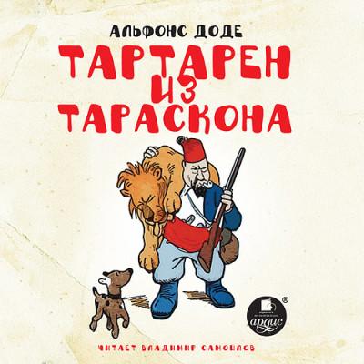 Аудиокнига Тартарен из Тараскона