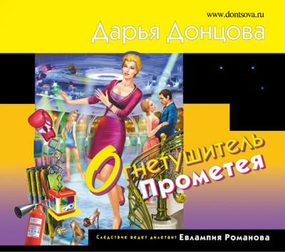 Аудиокнига Огнетушитель Прометея
