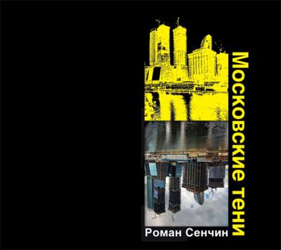 Аудиокнига Московские тени