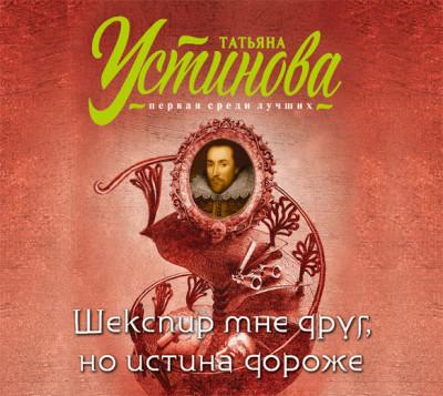 Аудиокнига Шекспир мне друг, но истина дороже
