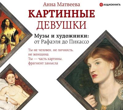 Аудиокнига Картинные девушки