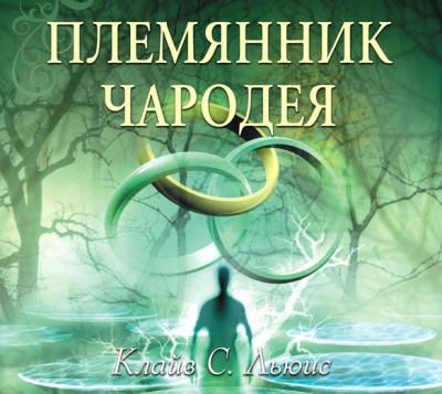 Аудиокнига Хроники Нарнии. Часть 1. Племянник чародея