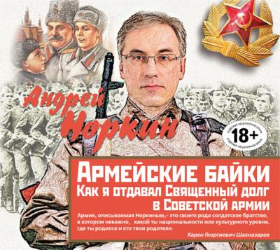 Аудиокнига Армейские байки. Как я отдавал Священный долг в Советской армии