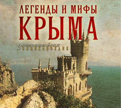 Аудиокнига Легенды и мифы Крыма