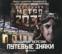 Аудиокнига Метро 2033: Путевые знаки