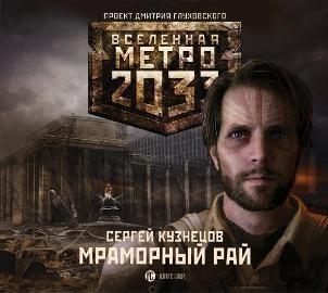 Аудиокнига Метро 2033: Мраморный рай