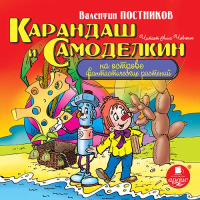 Аудиокнига Карандаш и Самоделкин на острове фантастических растений