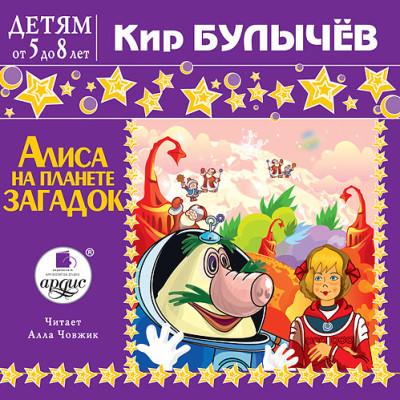 Аудиокнига ДЕТЯМ от 5 до 8 лет. Булычёв Кир. Алиса на планете загадок