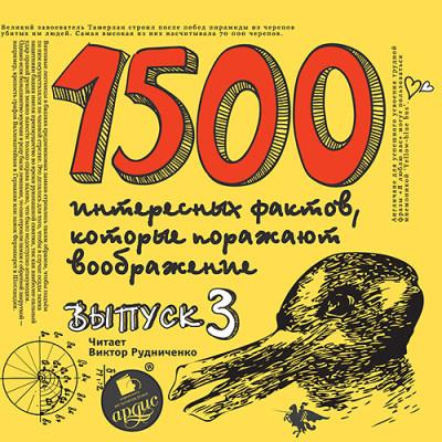 Аудиокнига 1500 интересных фактов КОТОРЫЕ ПОРАЖАЮТ Вып3