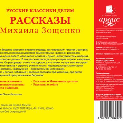 Аудиокнига Русские классики детям: Рассказы Михаила Зощенко