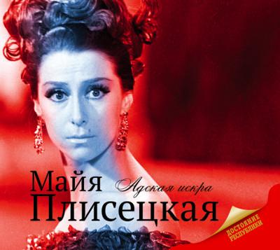 Аудиокнига Майя Плисецкая