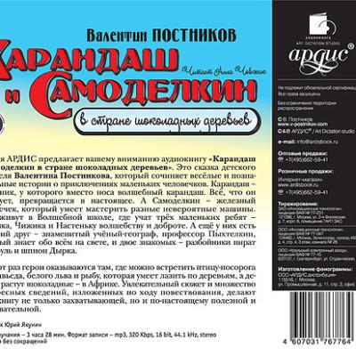 Аудиокнига Карандаш и Самоделкин в стране шоколадных деревьев